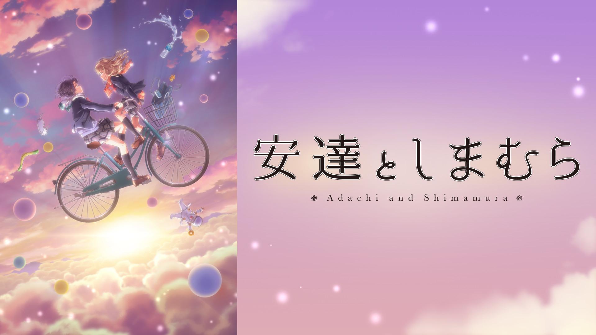 安達としまむら | アニメ動画見放題 | dアニメストア