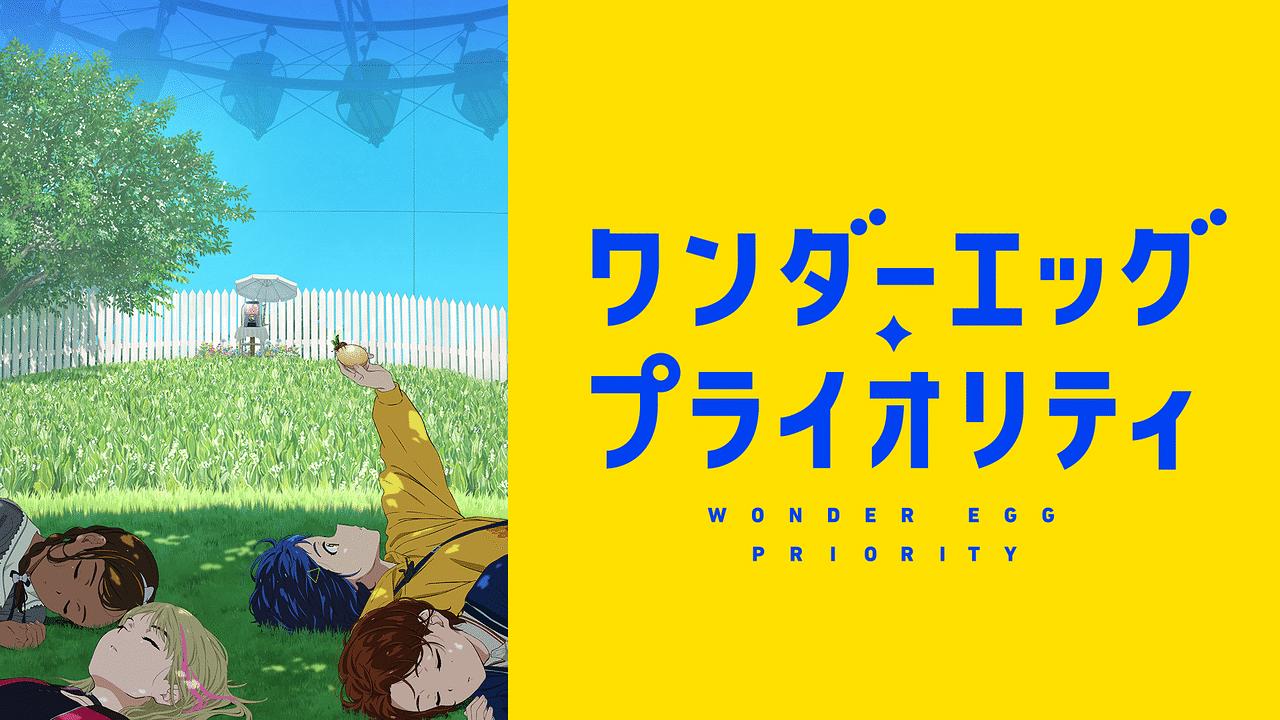 ワンダーエッグ・プライオリティ   アニメ動画見放題   dアニメストア
