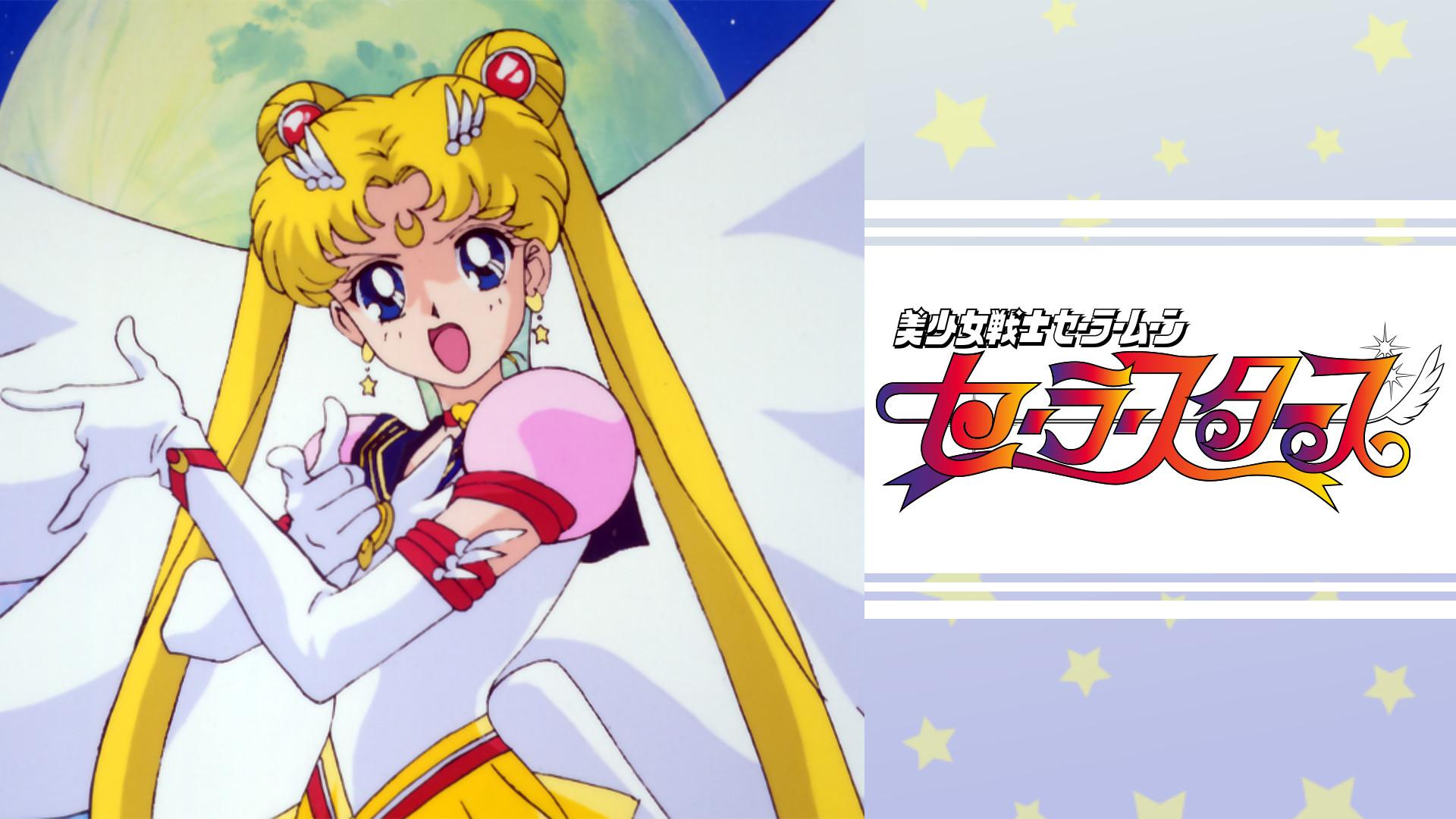 美少女戦士セーラームーン セーラースターズ アニメ動画見放題 Dアニメストア