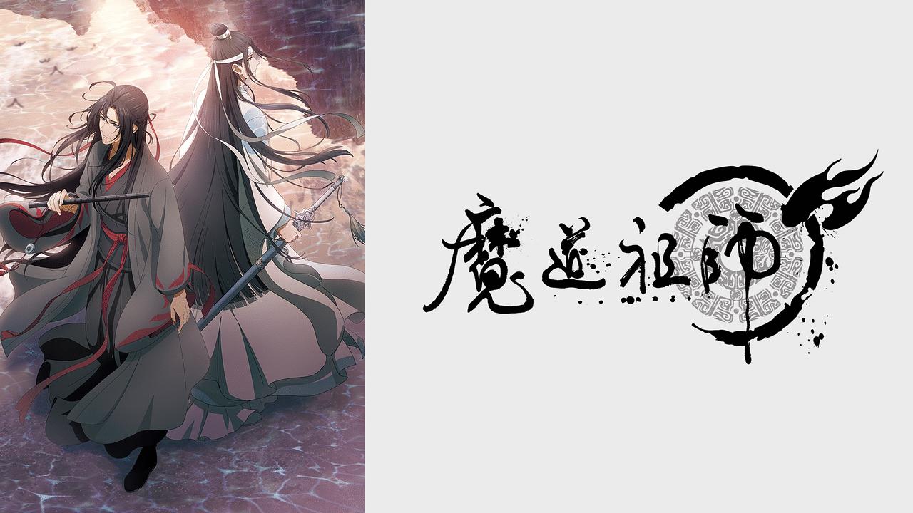 魔道 祖師 アニメ