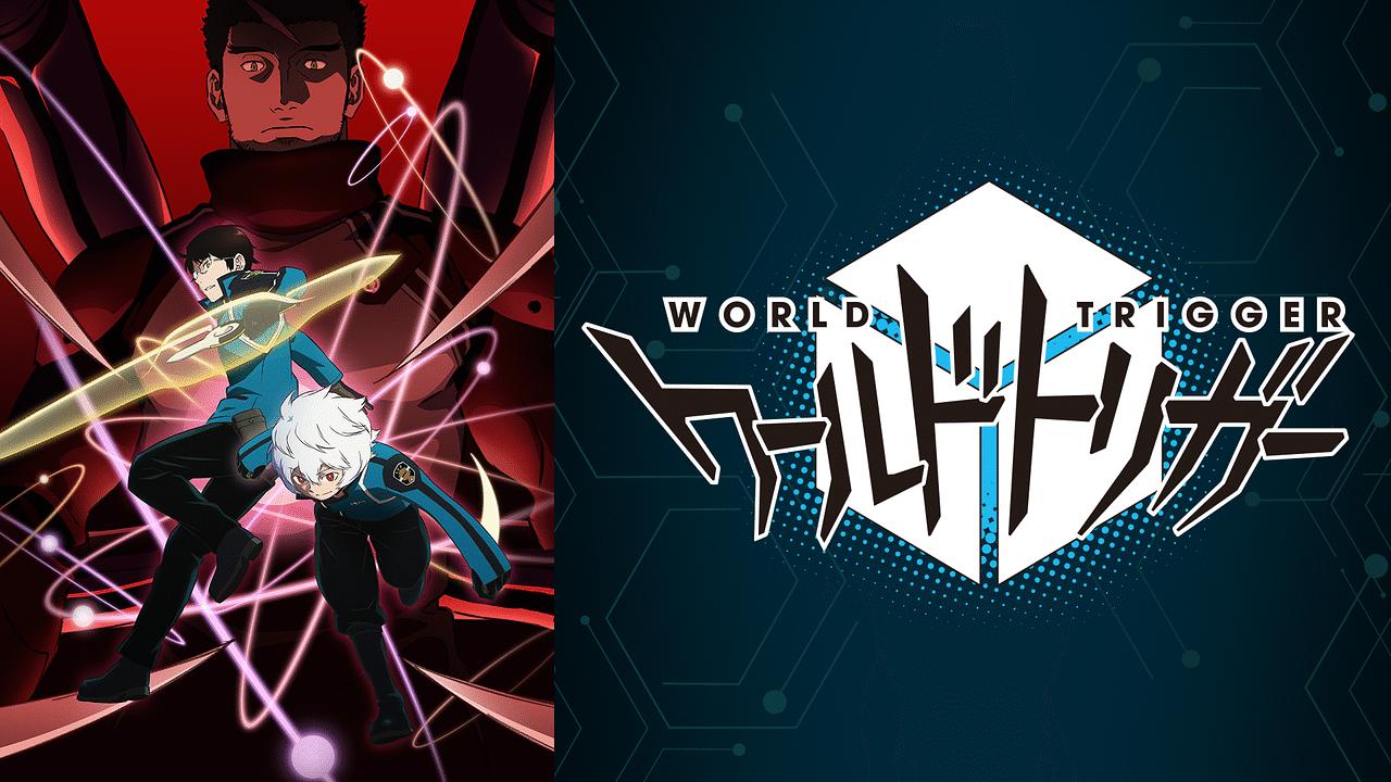 ワールド トリガー アニメ 無料