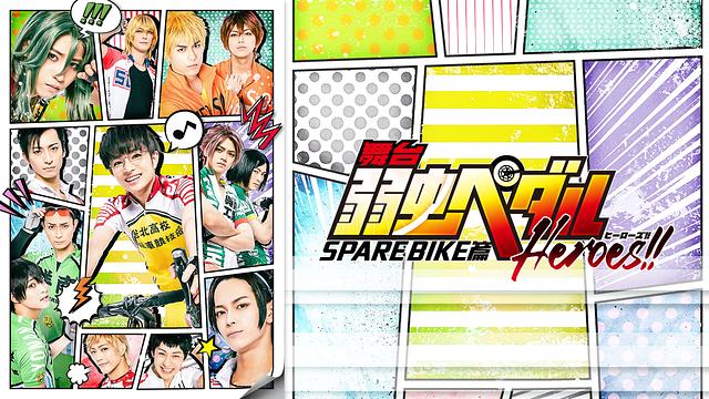 舞台『弱虫ペダル』SPARE BIKE篇~Heroes!!~ 2021/3/21(日) 17:00 公演(大阪千秋楽)