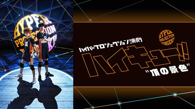 ハイパープロジェクション演劇「ハイキュー!!」頂の景色(再演)