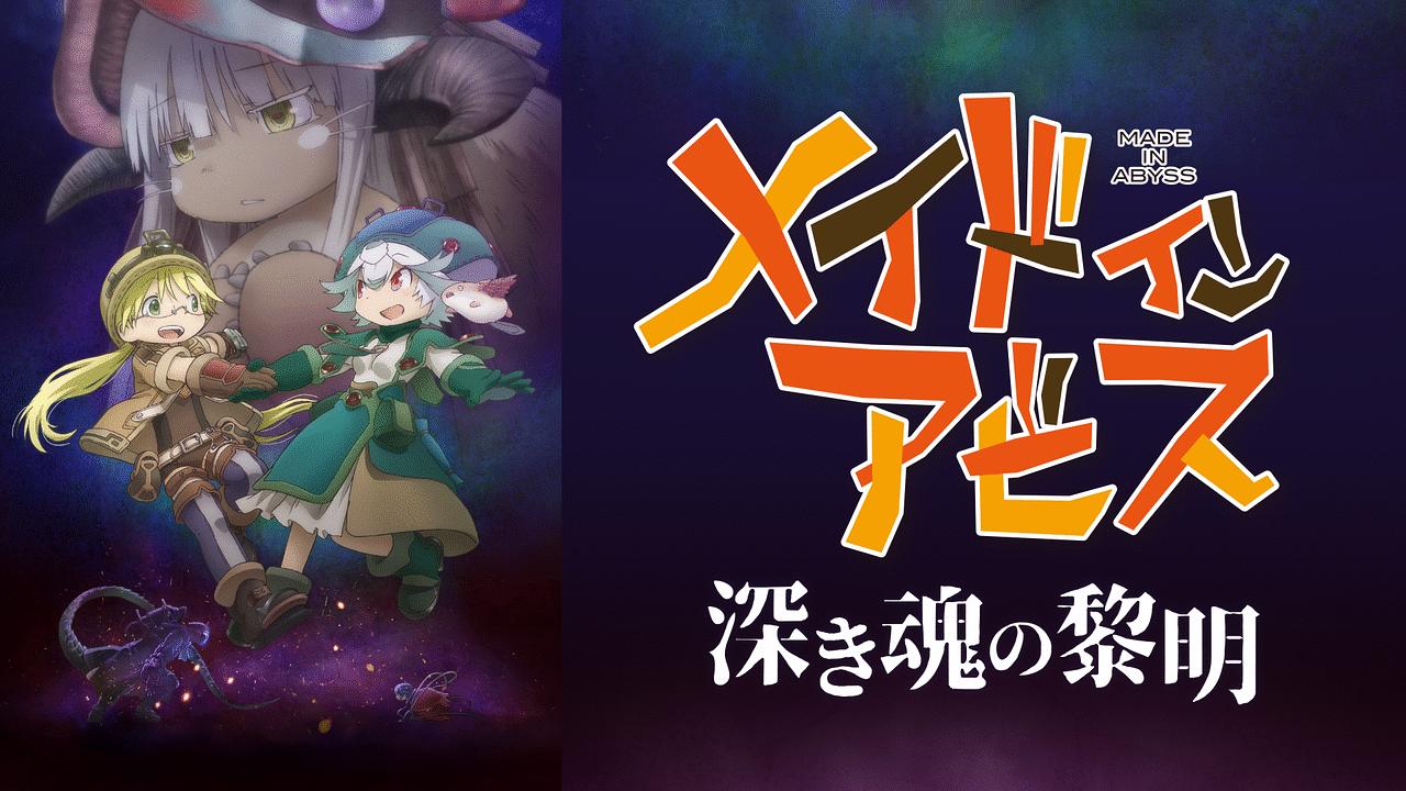 メイドインアビス 深き魂の黎明のアニメ無料動画