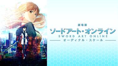 劇場版 ソードアート・オンライン -オーディナル・スケール-